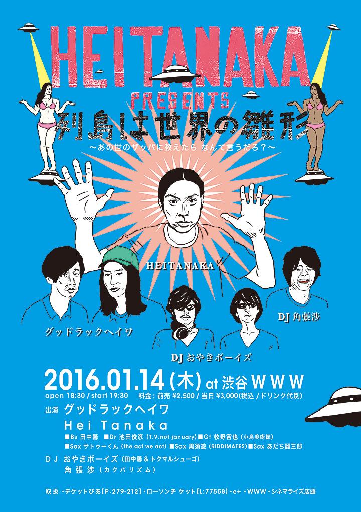 160114_hei_tokyo