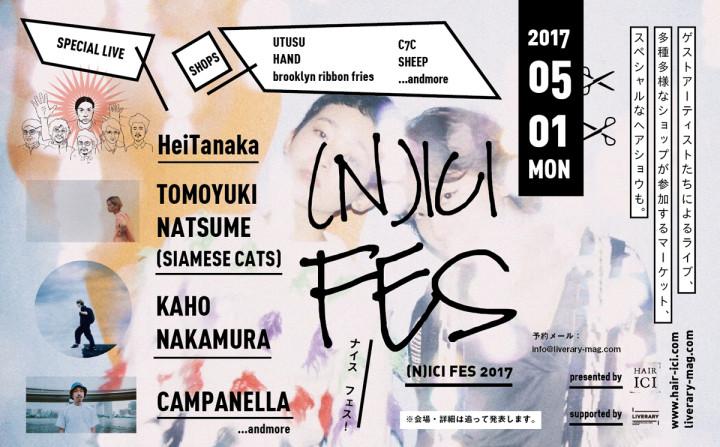 nici_fes2017_shuseigo